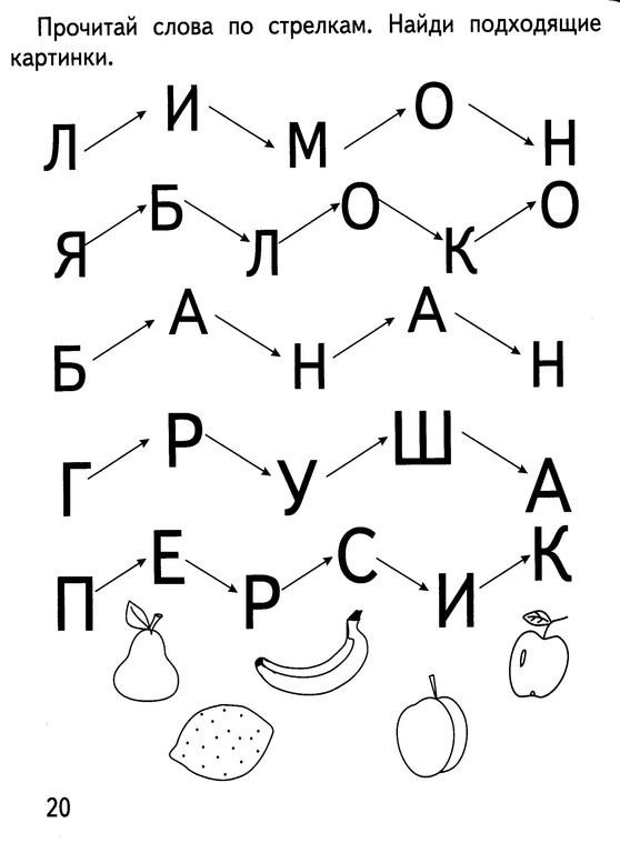 Соединение слов с картинками
